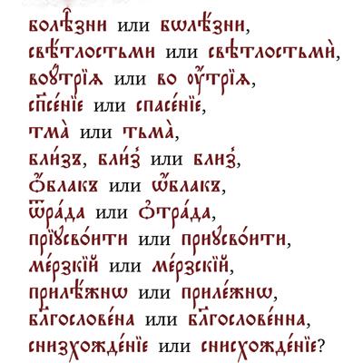 церковно-славянский язык1