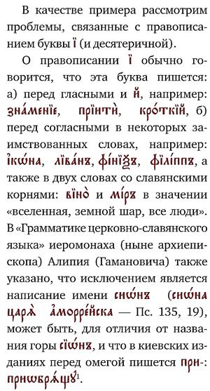 церковно-славянский язык. примеры