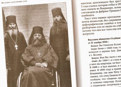 Архиепископ Волоколамский Феодор (Поздеевский; †1937) — один из самых ярких иерархов в истории Русской Церкви последнего времени