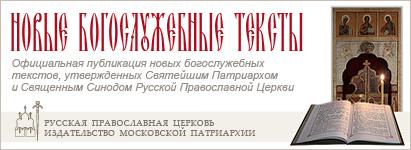 Сайт «Новые Богослужебные тексты»
